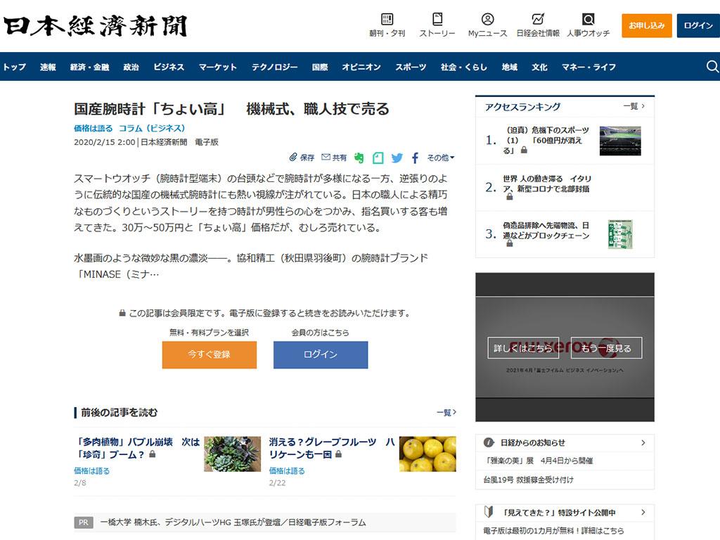 日本経済新聞電子版